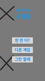 한잔해-술게임,복불복,랜덤게임 - náhled