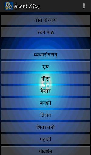 Anant Vijay