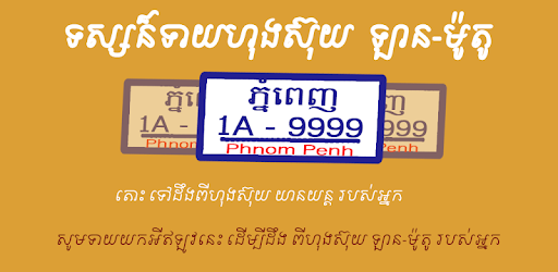 Khmer Vehicle Number Horoscope - Apps on Google Play