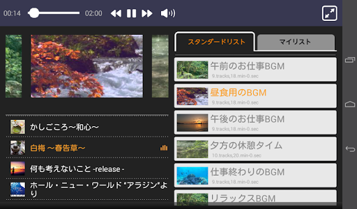 Healing BGM 1.0.2 Windows u7528 1