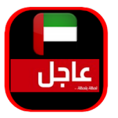 أخبار الإمارات - عاجل