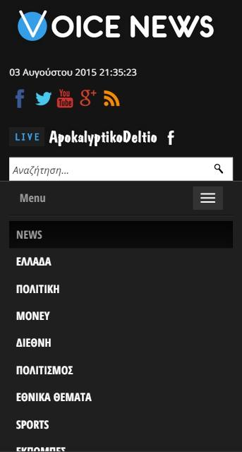 Voicenews.gr - στιγμιότυπο οθόνης
