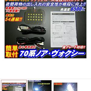 ノア ZRR70G グレード X      H22 のカスタム事例画像 小春丸さんの2019年01月23日07:56の投稿