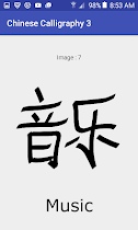 Chinese Calligraphy 3 - screenshot thumbnail 03