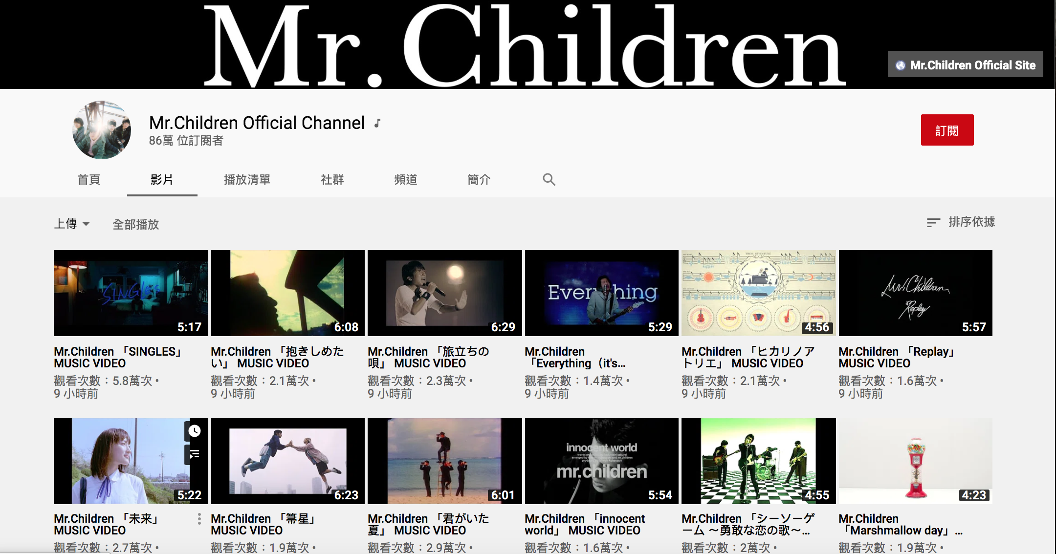 Mr.Children 20支MV YouTube驚喜上架 新曲〈others〉作為啤酒廣告曲