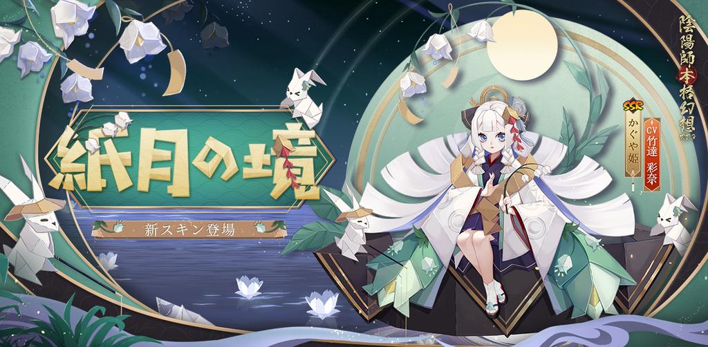 花合戦2021「かぐや姫」文月