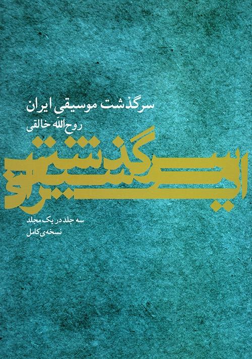 کتاب سرگذشت موسیقی ایران روحالله خالقی سه جلد در یک مجلد انتشارات ماهور