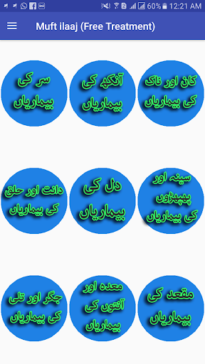 Hakeem luqman book in urdu Desi ilaaj Desi Totkay Screenshots 1