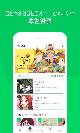 ub124uc774ubc84 uc6f9ud230 - Naver Webtoon 1.22.0 screenshots 3