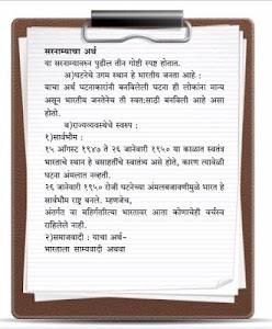 Indian Constitution in Marathi screenshot 2