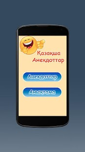 Қазақша Анекдоттар - náhled