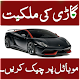 Download Vehicle Verification Pakistan - Registration For PC Windows and Mac