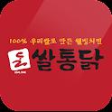 쌀통닭개포역 icon