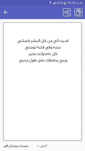 مسجات العيد رسائل العيد 2019 Apps On Google Play