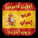 Download أفضل قاموس اسباني-عربي ناطق بدون نت 2019 For PC Windows and Mac