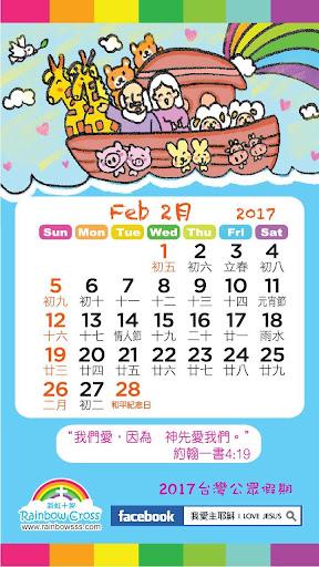 玩免費書籍APP|下載2017 Taiwan Calendar app不用錢|硬是要APP