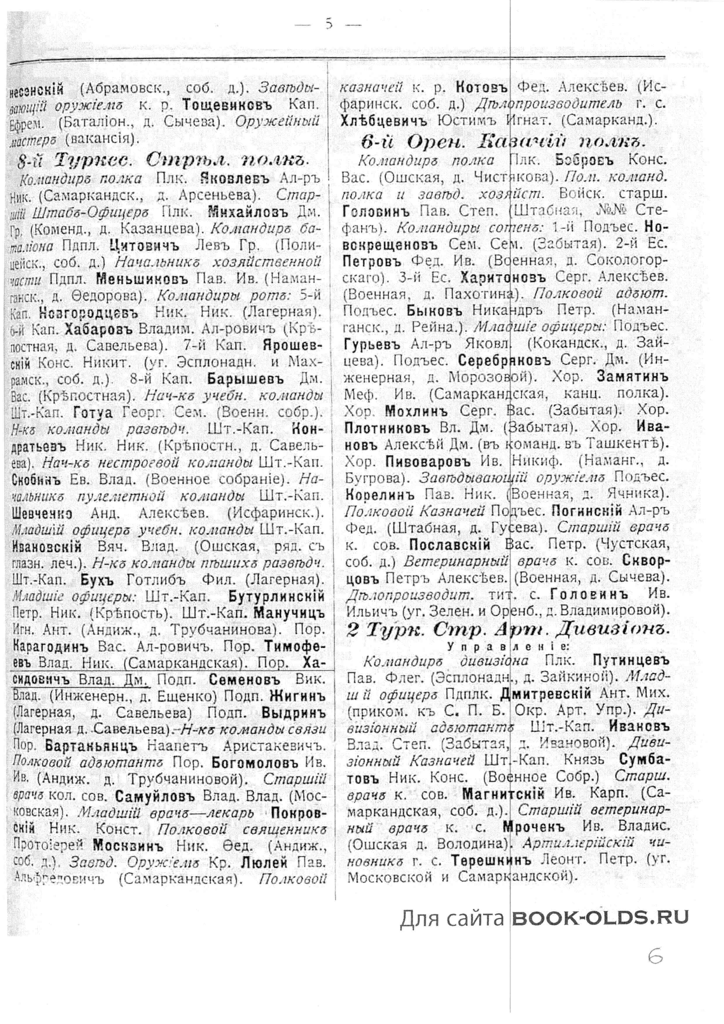 Photo: Хасидович Владимир Дмитриевич поручик 8-го Туркестанского полка, 1912 год