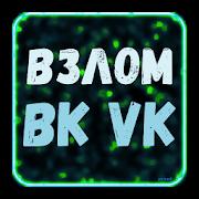 App Взлом ВК Контакта VK - prank APK for Windows Phone