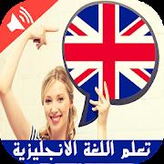 تعلم اللغة الانجليزية بالصوت بدون نيت (بسرعة)