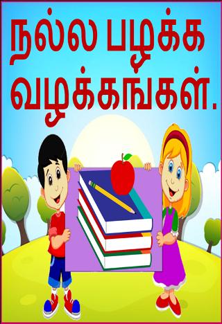 Good Habits in Tamil 1.12 screenshots 1