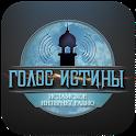 Радио Голос истины icon