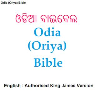 ଓଡିଆ ବାଇବେଲ - Odia (Oriya) / English Bible (AKJV) - náhled