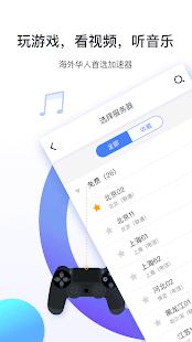 App 爱加速中国VPN - 送腾讯视频VIP,免费无广告的海外翻墙华人加速器,Best China VPN APK for Windows Phone