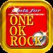 クイズマスター for ONE OK ROCK ファン - Androidアプリ