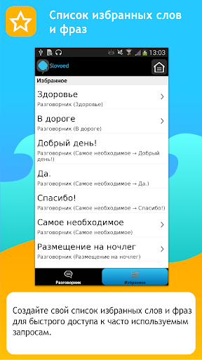 【免費旅遊App】Разговорник Словоед-APP點子