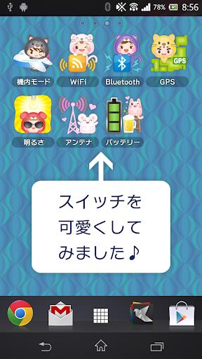 カノカレ端末設定(ウィジェット)~wifi・充電残量など~