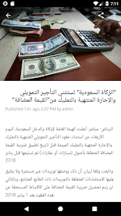 اخبار وحاسبة ضريبة القيمة المضافة السعودية - náhled