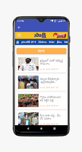 kothagudem news and papers screenshot 3