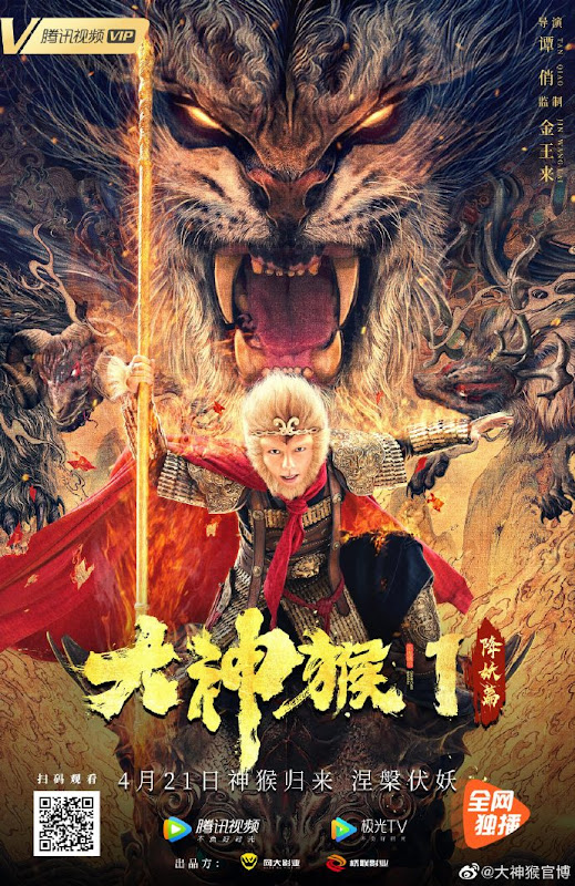 Great God Monkey 1: Xiang Yao Pian China Movie