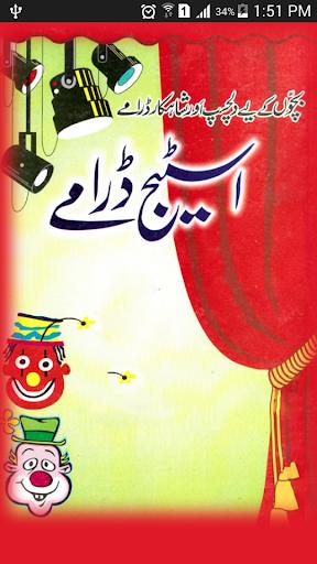 Bachon Ke Urdu Stage Dramas
