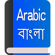 Arabic-Bengali Dictionary
