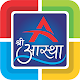 Download Shri Aastha Media For PC Windows and Mac