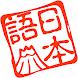 日本語でお願いします - Androidアプリ