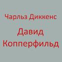 Давид Копперфильд icon