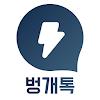 벙개톡 - 채팅으로 여사친, 톡친구 대표 아이콘 :: 게볼루션
