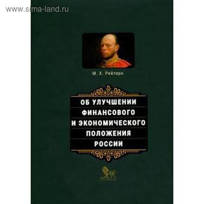 Об улучшении финансового и экономического положения России