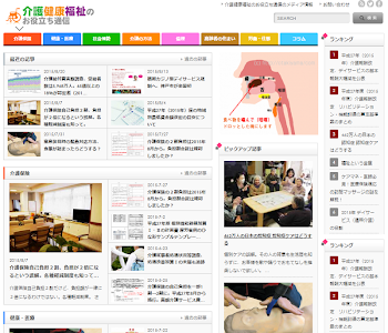 介護健康福祉のお役立ち通信 実用ネタ満載のフリーマガジン! screenshot 8