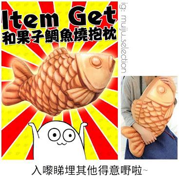 💖超迫真鯛魚燒攬枕💖 得意創意發明~美食禮物
