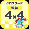 4マス×4マス 一般クロスワード 無料印刷OK! 暇つぶしゲーム icon