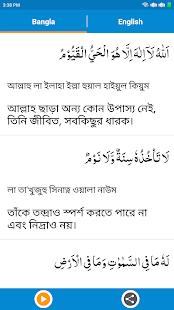 Ayatul kursi bangla - náhled