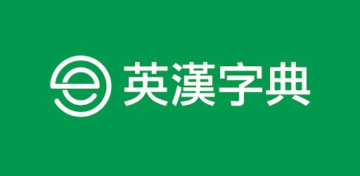英漢字典/ 英英字典/ 漢英字典- Erudite APK App - 免費下載android 版本