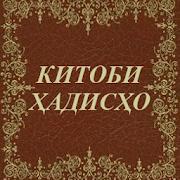 Китоби ҳадисҳо