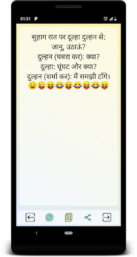 Non Veg Jokes Hindi App Store Data Revenue Download Estimates On Play Store