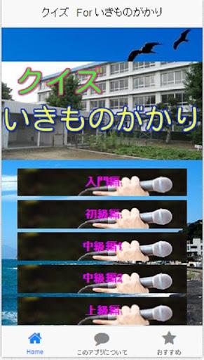 クイズ FOR いきものがかり-日本の人気音楽グループ