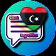 Download شات ليبيا - تعارف صبايا وشباب ليبيا For PC Windows and Mac