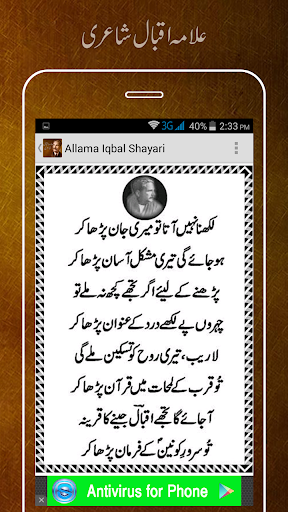 Allama Iqbal Shayari by WanApps (Google Play, United States ...